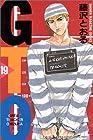 GTO 第19巻 2001年03月12日発売