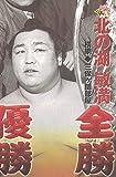 大相撲カード 2000年 全勝優勝 横綱・北の湖敏満【143】三保ヶ関部屋 BBM BBM
