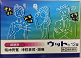 【指定第2類医薬品】ウット 12錠 -