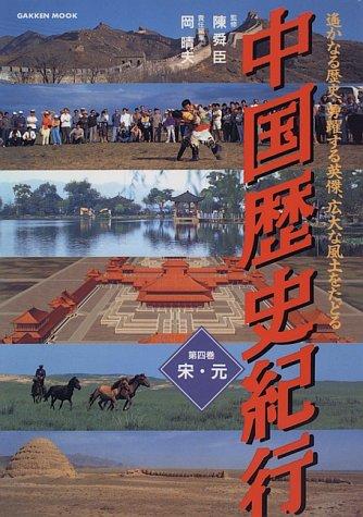 中国歴史紀行