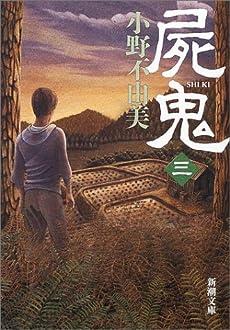 屍鬼〈3〉 (新潮文庫)