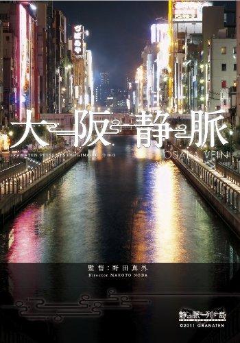 大阪静脈 [DVD]