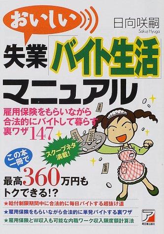 おいしい失業「バイト生活」マニュアル (アスカビジネス)