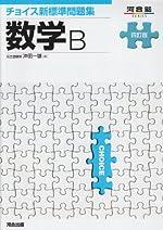 チョイス新標準問題集数学B (河合塾シリーズ)