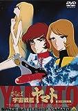 さらば宇宙戦艦ヤマト 愛の戦士たち [DVD]