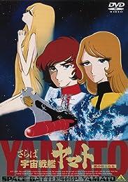 EMOTION the Best さらば宇宙戦艦ヤマト 愛の戦士たち [DVD]