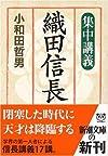 集中講義織田信長 (新潮文庫 (お-70-1))