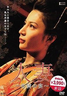 人妻-悦縛の宴- [DVD]