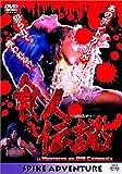 食人伝説 [DVD]
