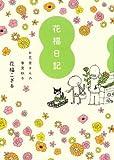 花福日記——お花屋さんの春夏秋冬——