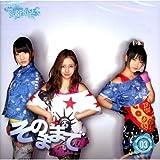 ���Τޤޤ� �ѥ��ۡ���Ver.CD+DVD