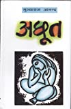 img - for Achhoot (Hardcover) (Hindi Edition) book / textbook / text book
