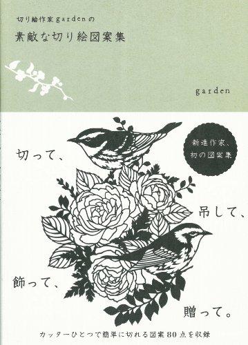 切り絵作家 gardenの素敵な切り絵図案集