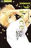 Piece(2) (フラワーコミックス)