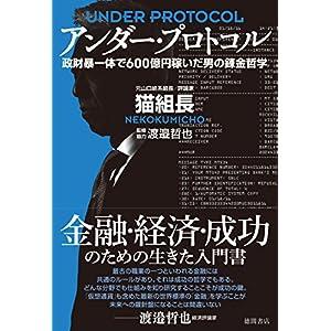 アンダー・プロトコル 政財暴一体で600億円稼いだ男の錬金哲学 [Kindle版]