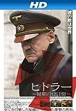 ヒトラー 〜最期の12日間〜 (字幕版)
