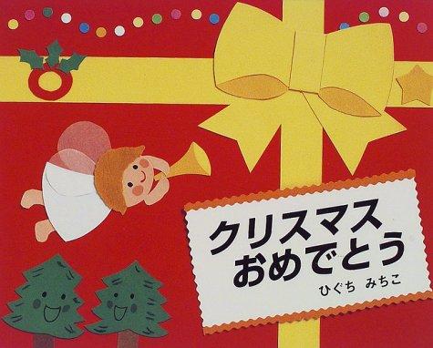 クリスマスおめでとう