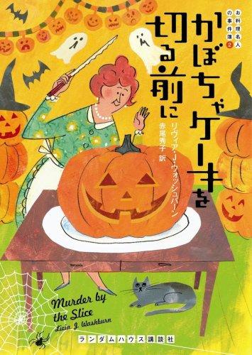 かぼちゃケーキを切る前に (ランダムハウス講談社文庫 ウ 3-2 お料理名人の事件簿 2)