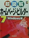 超図解 ホームページ・ビルダー7 (超図解シリーズ)