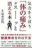 『気力をうばう「体の痛み」がスーッと消える本』 富永喜代