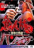 食人族 最後の晩餐 [DVD]