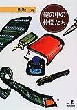 鞄の中の仲間たち (RYU SELECTION)