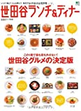 世田谷ランチ&ディナー (エイムック 1884 世田谷ライフmagazine別冊)