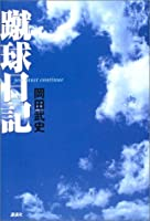 蹴球日記 (FOOTBALL Nippon Books)