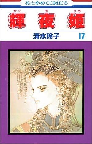 輝夜姫 (17) (花とゆめCOMICS)