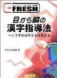 目から鱗の漢字指導法―こうすれば子どもは覚える (楽しいクラスづくり フレッシュ文庫)