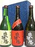 日本酒 奥播磨 純米+赤ラベル+黒ラベル 箱つき