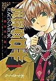 魔探偵ロキRAGNAROK~新世界の神々 1 (マッグガーデンコミックス ビーツシリーズ)