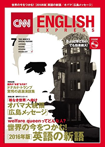 CNN ENGLISH EXPRESS (イングリッシュ・エクスプレス) 2016年 07月号