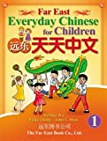 img - for Far East every day, Chinese (Simplified) (First) (textbooks) Paperback (Traditional Chinese Edition) book / textbook / text book