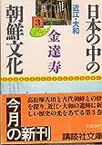 日本の中の朝鮮文化 (3) (講談社文庫)