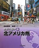 帝国書院地理シリーズ 世界の国々〈6〉北アメリカ州