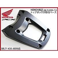 PCXトップボックス取付ベース ホンダ純正正規品 08L70KWN710 08L71K35J00