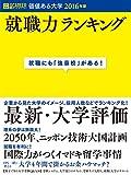 価値ある大学2016年版~就職力ランキング~(日経キャリアマガジン特別編集) (日経ムック)