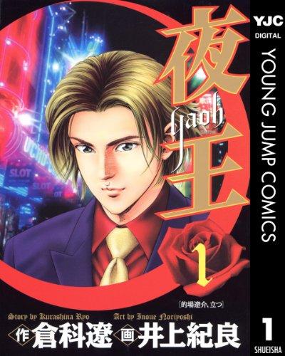 夜王 1 (ヤングジャンプコミックスDIGITAL)