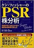 ケン・フィッシャーのPSR株分析