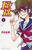 HONEY×BULLET 1 (プリンセスコミックス)