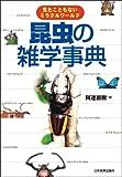 昆虫の雑学事典