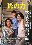孫の力 第5号 2012年 05月号 [雑誌]