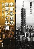 中華民国の台湾化と中国―台湾は中国なのか? (日台関係研究会叢書)