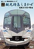 【前面展望】観光特急しまかぜ 近鉄名古屋→賢島 [DVD]