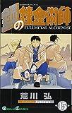 鋼の錬金術師 (15) (ガンガンコミックス (0692))