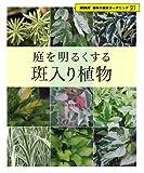 庭を明るくする斑入り植物 (NHK趣味の園芸ガーデニング21)