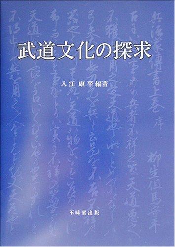 武道文化の探求