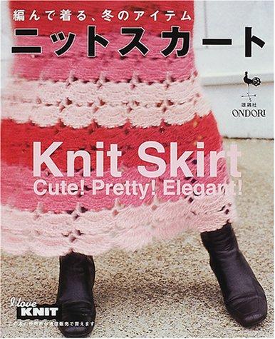編んで着る、冬のアイテム ニットスカート