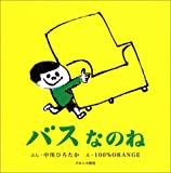 バスなのね (First Book Series)